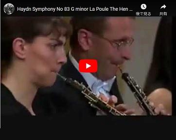 ハイドン 交響曲第83番『めんどり』(パリ・セット)